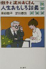徹子と淀川おじさん 人生おもしろ談義(単行本)