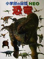 恐竜(小学館の図鑑NEO11)(児童書)