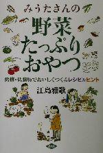 みうたさんの野菜たっぷりおやつ 低糖・低脂肪でおいしくつくるレシピ&ヒント(単行本)