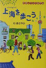 上海を歩こう 杉浦さやかの旅手帖(単行本)