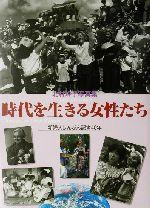 時代を生きる女性たち 新婦人しんぶん記者40年 北村玲子写真集(単行本)