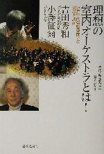吉田秀和・小沢征爾理想の室内オーケストラとは! 水戸室内管弦楽団での実験と成就(単行本)