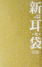 新耳袋 現代百物語(第7夜)(単行本)