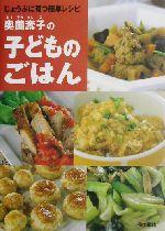 奥薗壽子の子どものごはん じょうぶに育つ簡単レシピ(単行本)