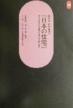 建築家・吉田鉄郎の『日本の住宅』(SD選書237)(単行本)