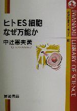 ヒトES細胞 なぜ万能か(岩波科学ライブラリー88)(単行本)