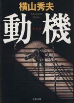 動機 D県警シリーズ(文春文庫)(文庫)