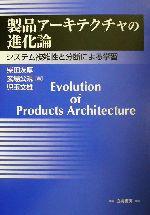 製品アーキテクチャの進化論 システム複雑性と分断による学習(単行本)
