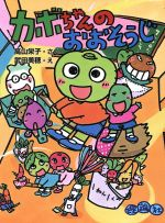 カボちゃんのおおそうじ(おはなしパレード)(児童書)