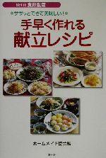 手早く作れる献立レシピ ササッとできて美味しい!(SERIES食彩生活)(単行本)