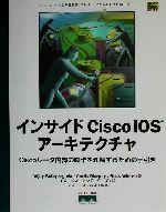 インサイドCisco IOSアーキテクチャ Ciscoルータ内部の動作を理解するための手引き(単行本)