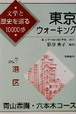 東京ウォーキング 文学と歴史を巡る10000歩-青山霊園・六本木コース(No.7)(単行本)