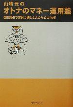山崎元のオトナのマネー運用塾 自己責任で真剣に楽しむ人のための96項(単行本)