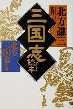 三国志読本(ハルキ文庫時代小説文庫)(別巻)(文庫)
