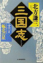 三国志 極北の星(ハルキ文庫時代小説文庫)(十三の巻)(文庫)