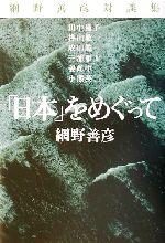 「日本」をめぐって 網野善彦対談集(単行本)