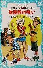 紫屋敷の呪い 写楽ホーム凸凹探偵団 2(講談社青い鳥文庫)(児童書)