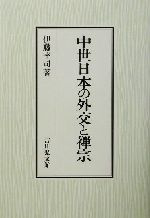 中世日本の外交と禅宗(単行本)