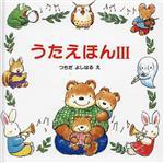 うたえほん(3)(児童書)