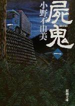 屍鬼(新潮文庫)(1)(文庫)