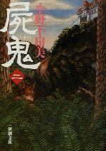屍鬼(2)新潮文庫