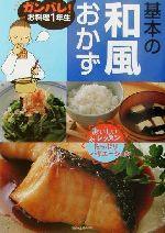 基本の和風おかず(ガンバレ!お料理1年生)(単行本)