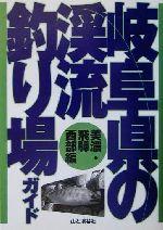 岐阜県の渓流釣り場ガイド 美濃・飛騨西部編(単行本)