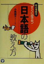 初心者向き すぐに役立つ日本語の教え方 初心者向き(単行本)