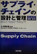 サプライ・チェインの設計と管理 コンセプト・戦略・事例(単行本)