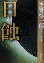 日蝕(新潮文庫)(文庫)