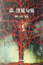 森澄雄句集芸林21世紀文庫