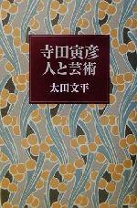 寺田寅彦 人と芸術(単行本)