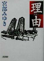 理由(朝日文庫)(文庫)