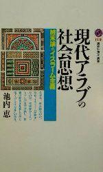 現代アラブの社会思想 終末論とイスラーム主義(講談社現代新書)(新書)