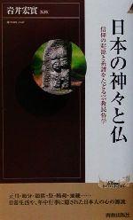 日本の神々と仏 信仰の起源と系譜をたどる宗教民俗学(青春新書INTELLIGENCE)(新書)