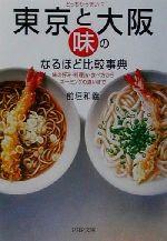 どっちがうまい!?東京と大阪・「味」のなるほど比較事典 味の好み・料理法・食べ方からネーミングの違いまで(PHP文庫)(文庫)