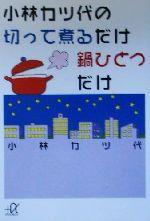 小林カツ代の切って煮るだけ鍋ひとつだけ(講談社+α文庫)(文庫)