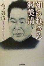 知られざる渥美清 長篇ドキュメントノベル(廣済堂文庫)(文庫)