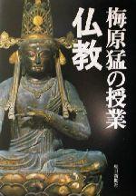 梅原猛の授業 仏教(単行本)