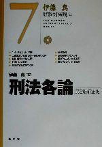 刑法各論(伊藤真試験対策講座7)(単行本)