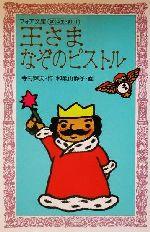 王さまなぞのピストル ぼくは王さま2‐1(フォア文庫)(児童書)