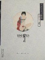 ナルシスの祭壇 山本タカト画集(単行本)