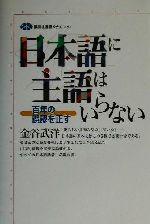 日本語に主語はいらない 百年の誤謬を正す(講談社選書メチエ230)(単行本)