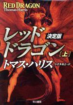 レッド・ドラゴン 決定版 決定版(ハヤカワ文庫NV)(上)(文庫)