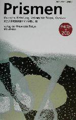 Prismen 東京大学ドイツ語教材(CD2枚付)(単行本)