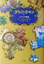 ダレン・シャン バンパイアの試練-バンパイアの試練(5)(児童書)
