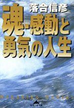 魂 感動と勇気の人生(知恵の森文庫)(文庫)