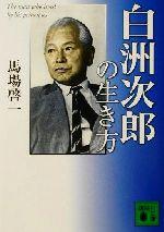 白洲次郎の生き方(講談社文庫)(文庫)