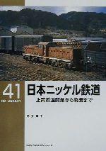 日本ニッケル鉄道上武鉄道開業から終焉までRM LIBRARY41