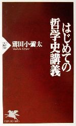 はじめての哲学史講義(PHP新書)(新書)